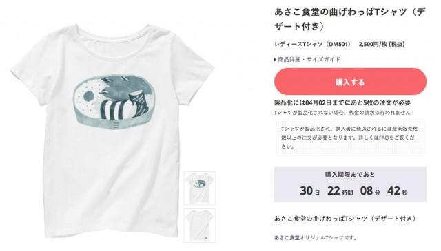 オリジナルTシャツ販売サイト「STEERS」で、あさこ食堂の曲げわっぱTシャツ販売スタート!