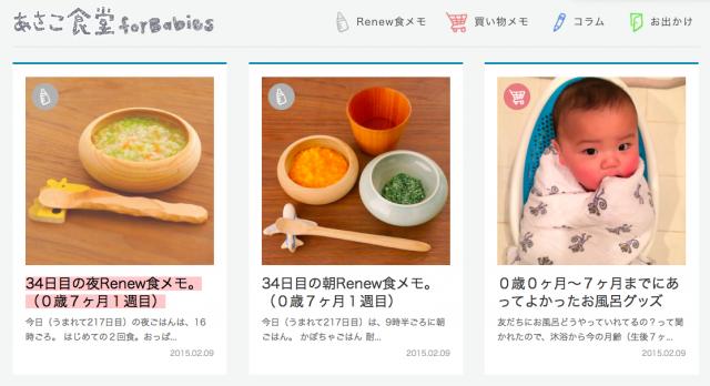 あさこ食堂forBabies