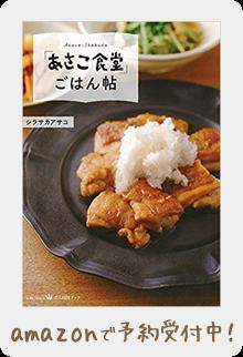 「あさこ食堂」 ごはん帖