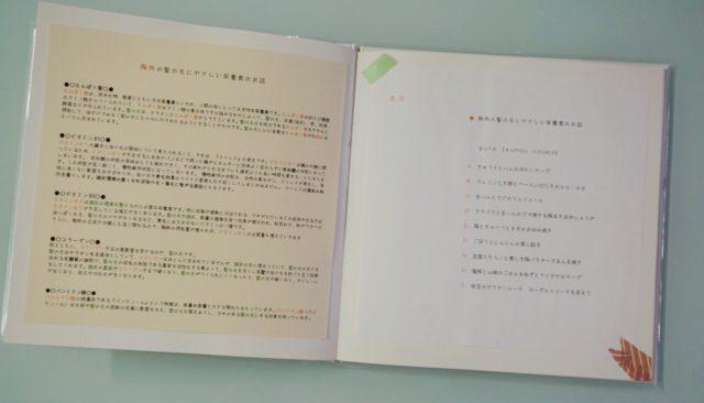 【ひとりごと】5年前につくった手づくりレシピ本