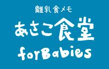 あさこ食堂 for babies
